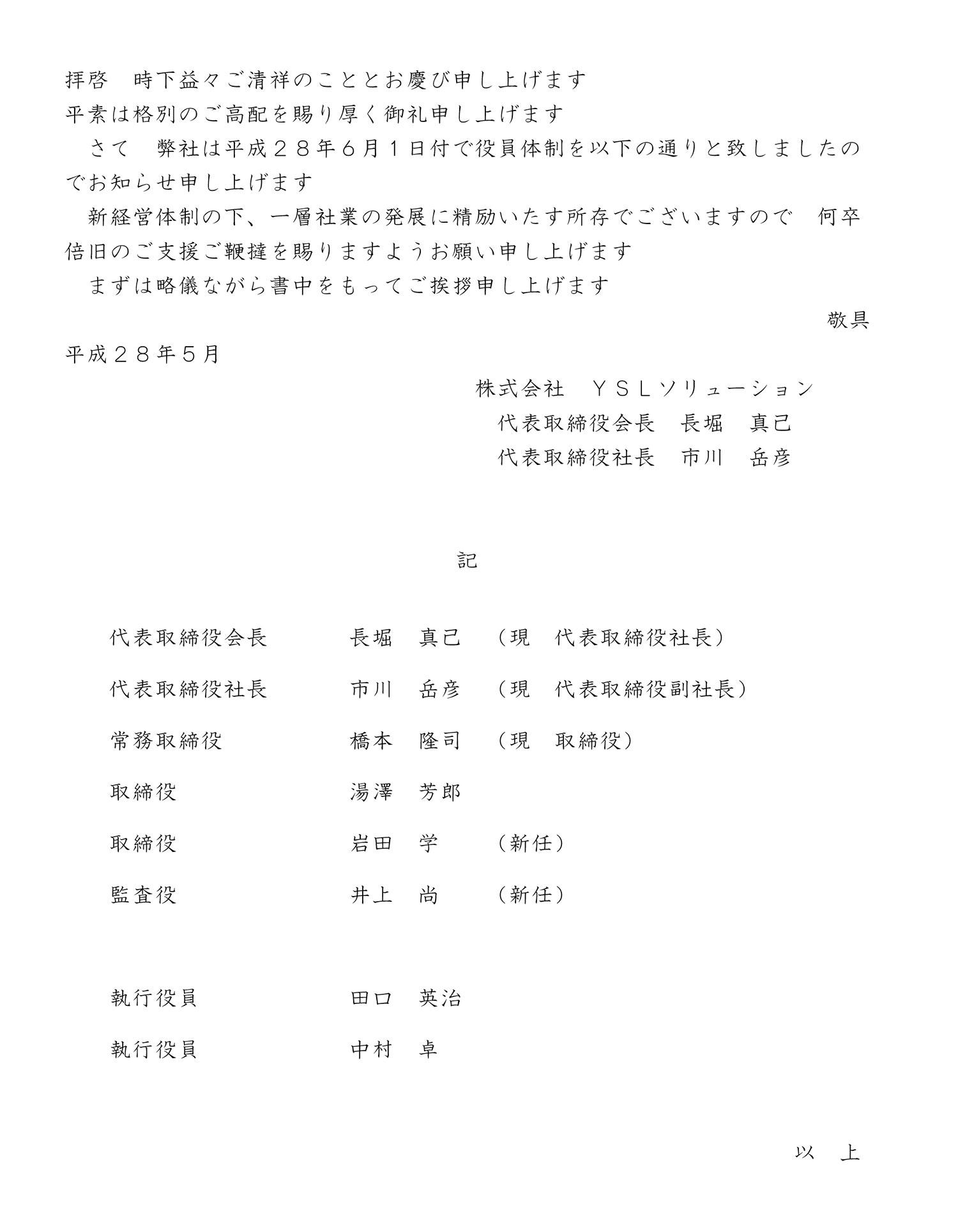 yakuin_henkou_YSL201605