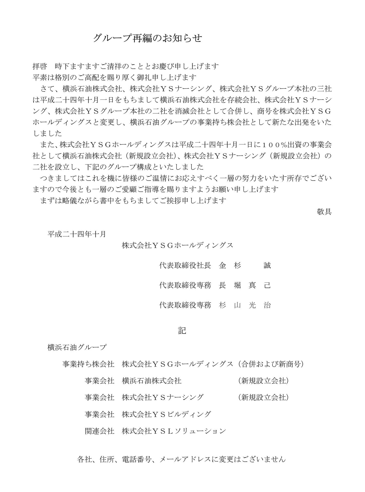 横浜石油グループ再編のお知らせ