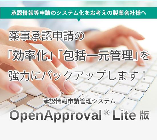 OpenApproval® Lite版 薬事承認情報等申請の「効率化」「包括一元管理」を強力にバックアップします!