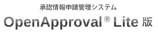 OpenApproval® Lite版