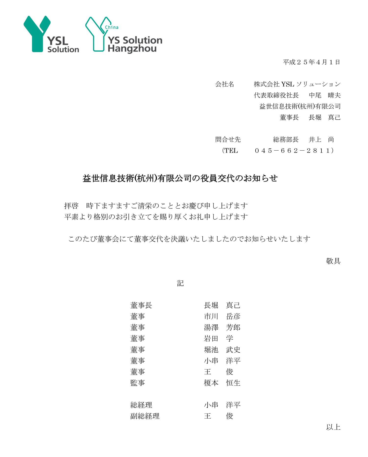 益世信息技術 (杭州)有限公司 の役員交代のお知らせ