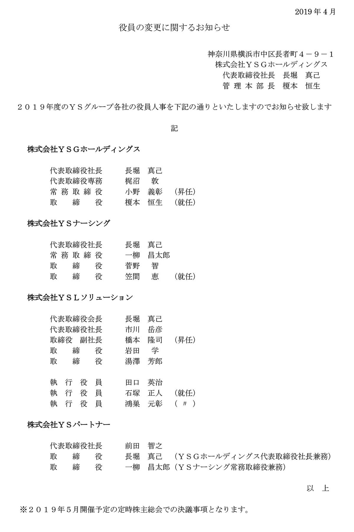 yakuin_henkou_YSG201605
