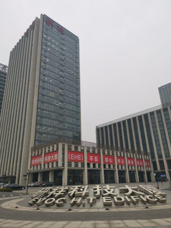 益世信息技術(杭州)有限公司