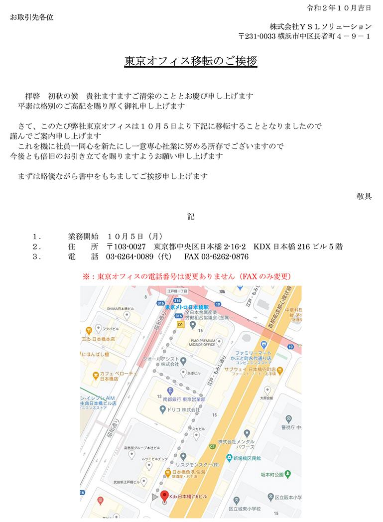 YSL東京オフィス移転のお知らせ